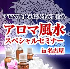 アロマ風水スペシャルセミナー名古屋