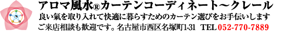 アロマ風水カーテンコーディネート~クレール