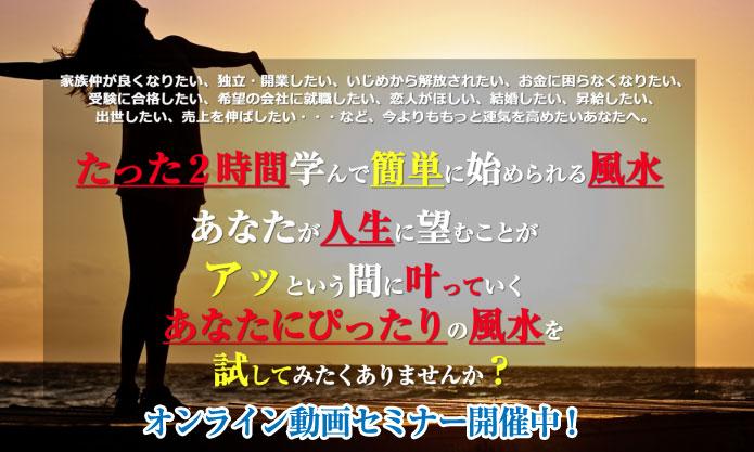 アロマ風水スペシャルセミナー